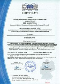 ISO 9001:2015. Certificate of compliance with the requirements of the quality management system