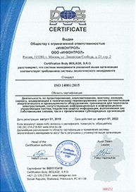 ISO 14001:2015. Certificate of compliance with the requirements of the environmental management system